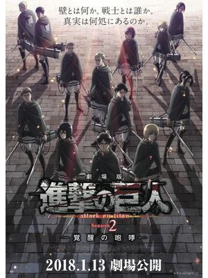 劇場版 進撃の巨人 Season2 覚醒の咆哮