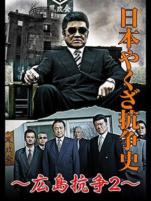 日本やくざ抗争史 広島抗争2