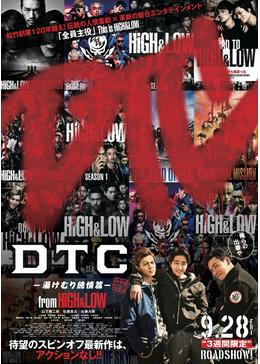 DTC 湯けむり純情篇 from HiGH&LOW