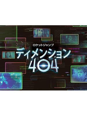 ディメンション 404 シーズン1