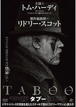 TABOO/タブー