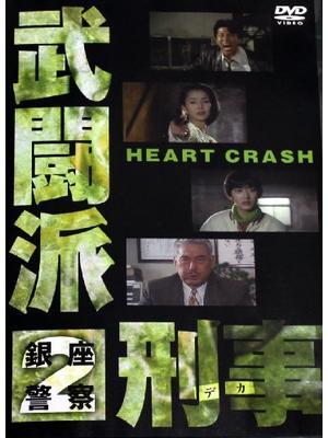 武闘派刑事2 HEART CRASH