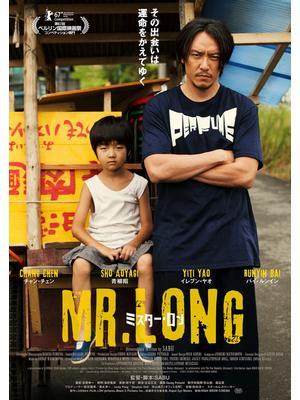 MR.LONG/ミスター・ロン