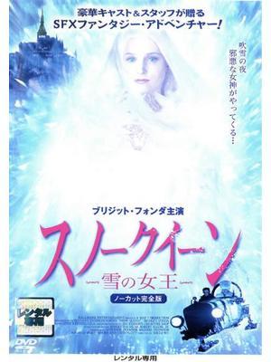 スノークイーン 〜雪の女王〜