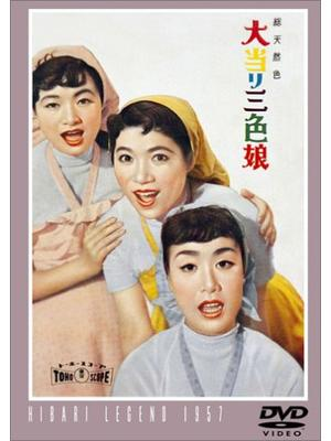大当り三色娘