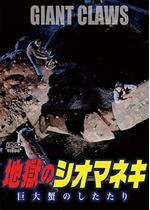 グルメホラー 血まみれ海岸・人喰いクラブ/地獄のシオマネキ・カニ味噌のしたたり/地獄のシオマネキ 巨大蟹のしたたり
