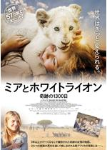 ミアとホワイトライオン 奇跡の1300⽇