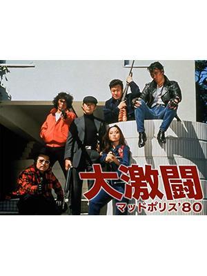 大激闘マッドポリス'80