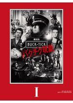 劇場版 BUCK-TICK -バクチク現象-