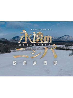 永遠のニシパ ~北海道と名付けた男 松浦武四郎~