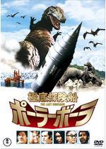 極底探険船ポーラーボーラ/最後の恐竜
