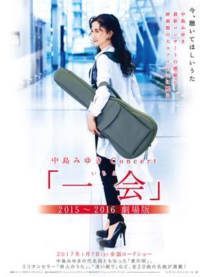 中島みゆきConcert 「一会」2015~2016 劇場版