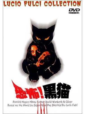 ルチオ・フルチの 恐怖!黒猫