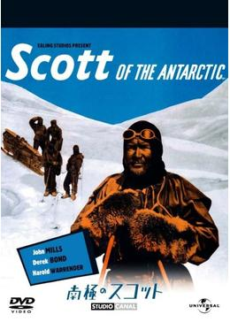 南極のスコット