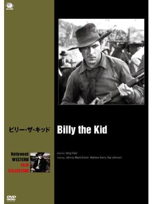 ビリー・ザ・キッド
