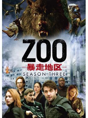 ZOO-暴走地区- シーズン3