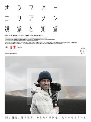 オラファー・エリアソン 視覚と知覚