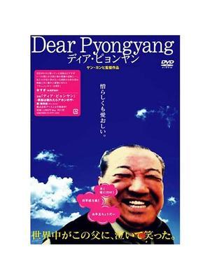 Dear Pyongyang ディア・ピョンヤン