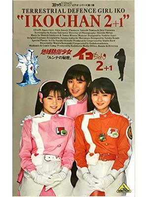 地球防衛少女イコちゃん2-ルンナの秘密-