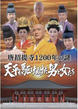 唐招提寺1200年の謎〜天平を駆けぬけた男と女たち