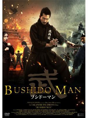 BUSHIDO MAN:ブシドーマン