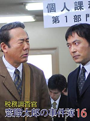 税務調査官・窓際太郎の事件簿16