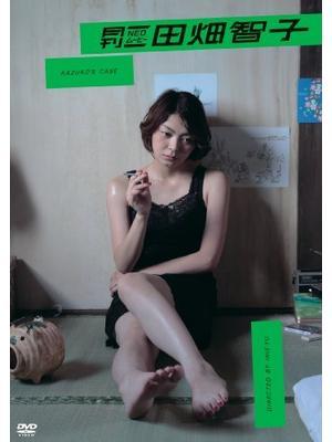 KAZUKO'S CASE カズコの真実 月刊NEO ムービー 田畑智子