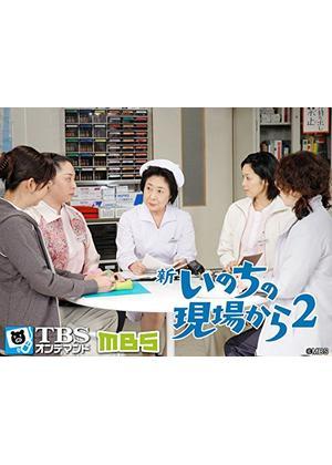 新・いのちの現場から2 - ドラマ情報・レビュー・評価・あらすじ・動画 ...
