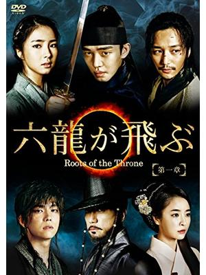 六龍が飛ぶ Roots of the Throne