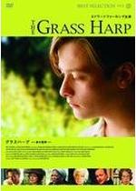 グラスハープ/草の竪琴
