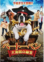 ベートーベン 大海賊の秘宝/ベートーベンズ・トレジャー・テイル