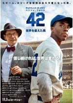 42〜世界を変えた男〜