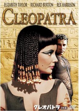 クレオパトラ - 映画情報・レビ...