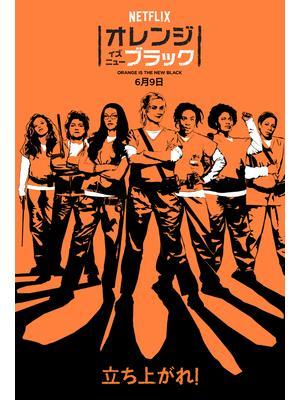 オレンジ・イズ・ニュー・ブラック シーズン5
