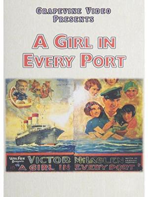 港々に女あり