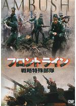 フロントライン/戦略特殊部隊