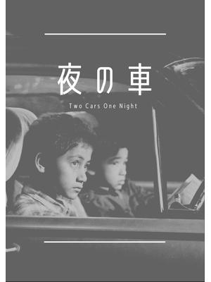 夜の車/トゥー・カーズ、ワン・ナイト