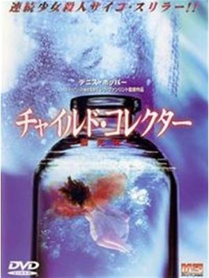 チャイルド・コレクター/溺死体