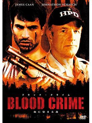 ブラッド・クライム 血に染まる森