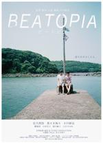 BEATOPIA ビートピア
