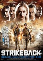 STRIKE BACK 反撃のレスキュー・ミッション アフガニスタン クロスボーダー作戦