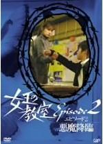 女王の教室 エピソード2〜悪魔降臨〜