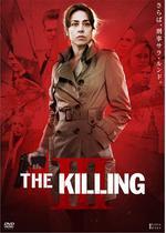 THE KILLING/キリング シーズン3