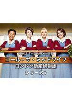 コール・ザ・ミッドワイフ ~ロンドン助産婦物語 シーズン7