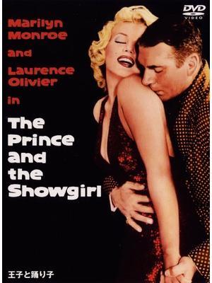 王子と踊り子