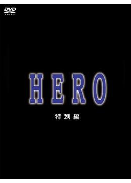 HERO 特別編