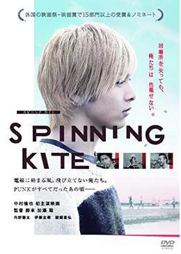 SPINNING KITE スピニング カイト
