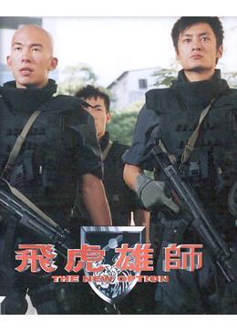ニュー・オプション 香港新指令