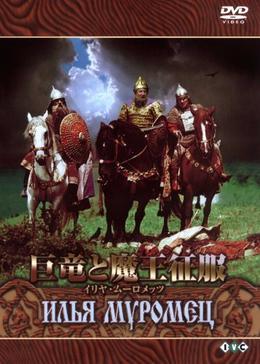豪勇イリア/巨竜と魔王征服