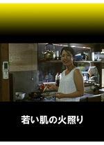 したがるかあさん 若い肌の火照り/恍惚 KOKOTSU/東京のバスガール